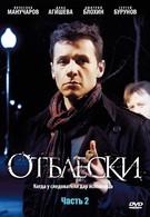 Отблески (2009)