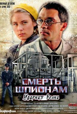 Постер фильма Смерть шпионам: Ударная волна (2012)