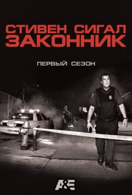 Постер фильма Законник (2009)