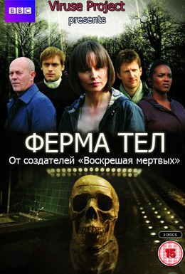 Постер фильма Ферма тел (2011)