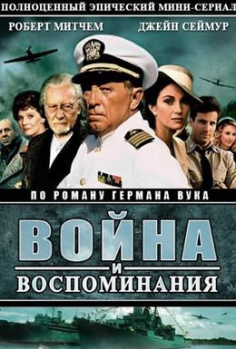 Постер фильма Война и воспоминание (1988)