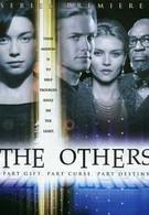 Другие (2000)