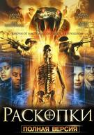 Раскопки (2008)