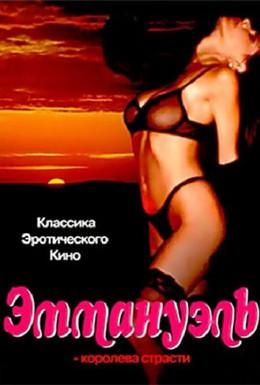 Постер фильма Эммануэль: Королева страсти (1980)