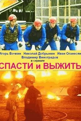 Постер фильма Спасти и выжить (2003)
