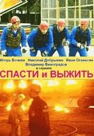 Спасти и выжить (2003)