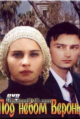 Постер фильма Под небом Вероны (2005)