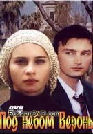 Под небом Вероны (2005)