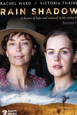 Постер фильма Тень дождя (2007)