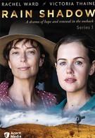 Тень дождя (2007)