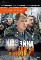 Хозяйка тайги (2009)