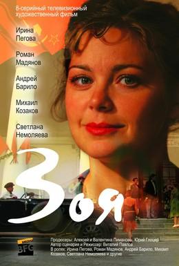 Постер фильма Зоя (2010)