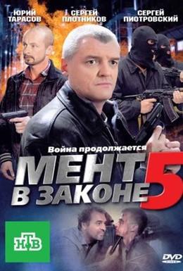 Постер фильма Мент в законе 5 (2012)