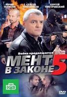Мент в законе 5 (2012)