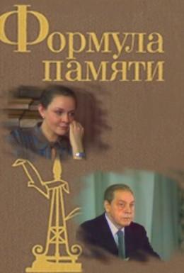 Постер фильма Формула памяти (1982)