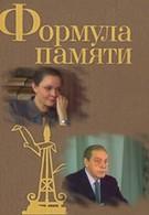 Формула памяти (1982)