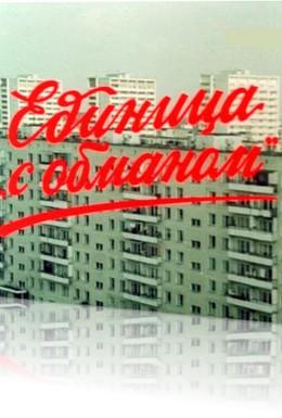 Постер фильма Единица с обманом (1984)