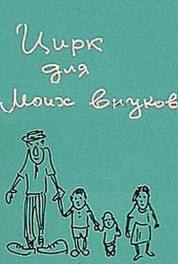 Постер фильма Цирк для моих внуков (1989)