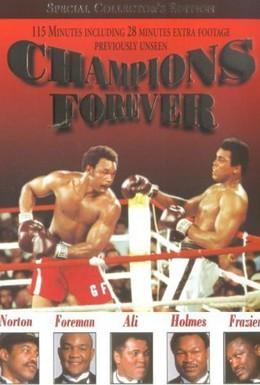 Постер фильма Чемпионы навсегда. Ужин с чемпионами (1989)