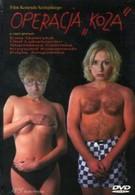 Операция Коза (2000)