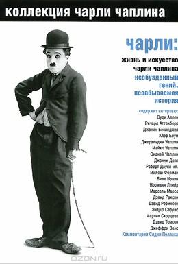 Постер фильма Чарли: Жизнь и искусство Чарли Чаплина (2003)
