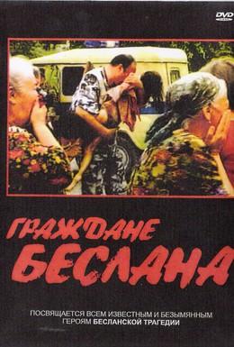 Постер фильма Граждане Беслана (2005)