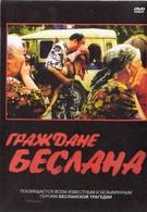 Граждане Беслана (2005)
