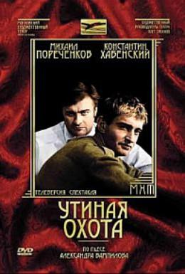 Постер фильма Утиная охота (2006)