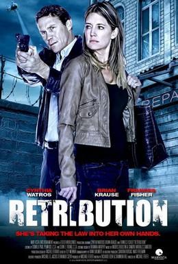 Постер фильма Смертельное правосудие (2012)