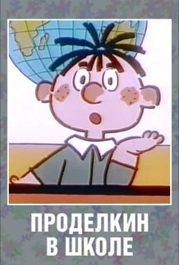 Постер фильма Проделкин в школе (1974)