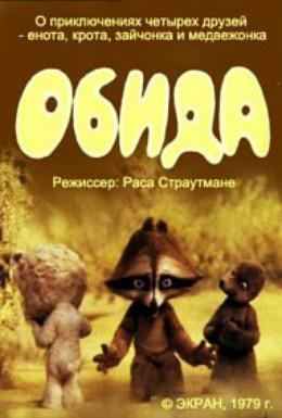 Постер фильма Обида (1979)