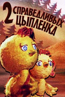 Постер фильма Два справедливых цыпленка (1984)