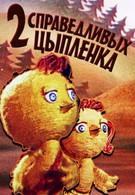Два справедливых цыпленка (1984)