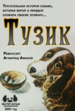 Постер фильма Тузик (2001)