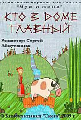 Постер фильма Кто в доме главный (2009)