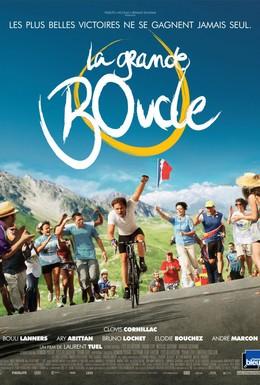 Постер фильма Тур де Шанс (2013)