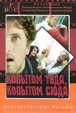 Постер фильма Копытом сюда, копытом туда (1989)