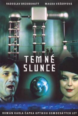Постер фильма Тёмное солнце (1981)