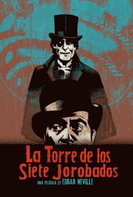 Постер фильма Башня семи горбунов (1944)