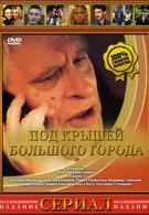 Под крышами большого города (2002)