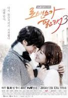 Хочу романтики (2011)