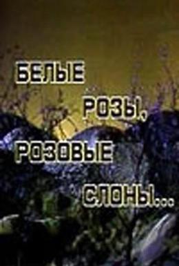 Постер фильма Белые розы, розовые слоны (1987)
