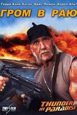Постер фильма Гром в раю (1993)