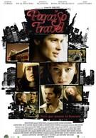 Путешествие (2008)