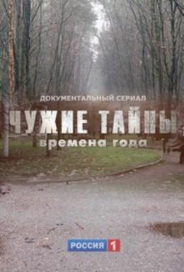 Постер фильма Чужие тайны (2012)