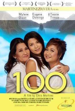 Постер фильма 100 (2008)