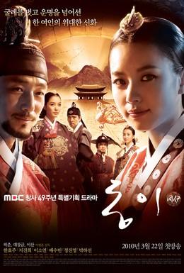Постер фильма Дон И (2010)