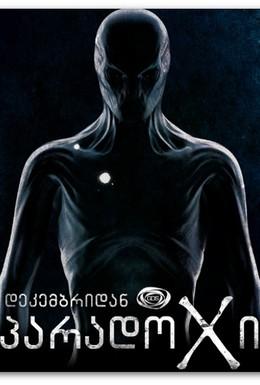 Постер фильма Парадокс (2014)