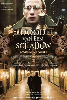 Постер фильма Смерть тени (2012)