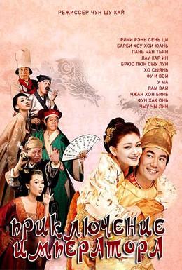 Постер фильма Приключение императора (2010)